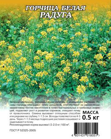 5917635_Semena_Gorchica_belaya_Raduga_ves_0_5_kg