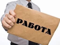 rabota2