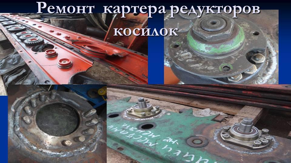 03-remont-kormouborochnoj.-21