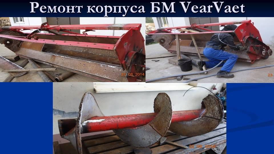 08-remont-sveklouborochnyh-kobajnov-58