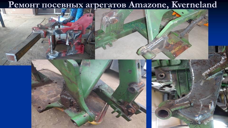 09-remont-posevnyh-agregatov-36