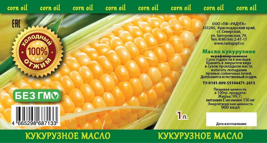 maslo-kukuruznoe_2016_bez-NEW-011