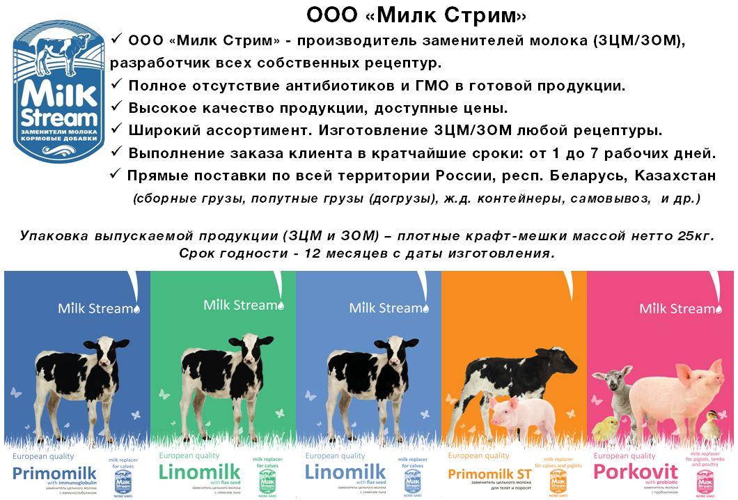 assortiment-Milk-strim