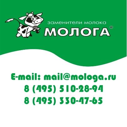 zameniteli_celnogo_moloka_zcm___mologa_1219
