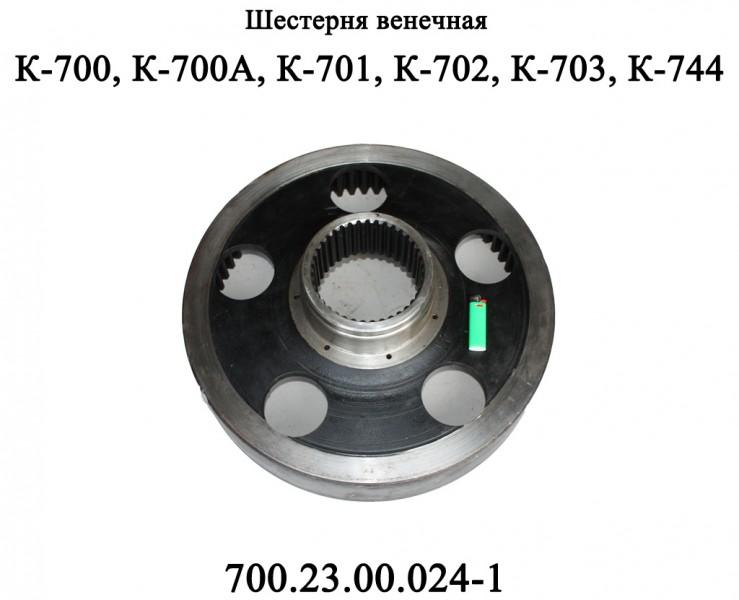 shesternya-k-700-venechnaya