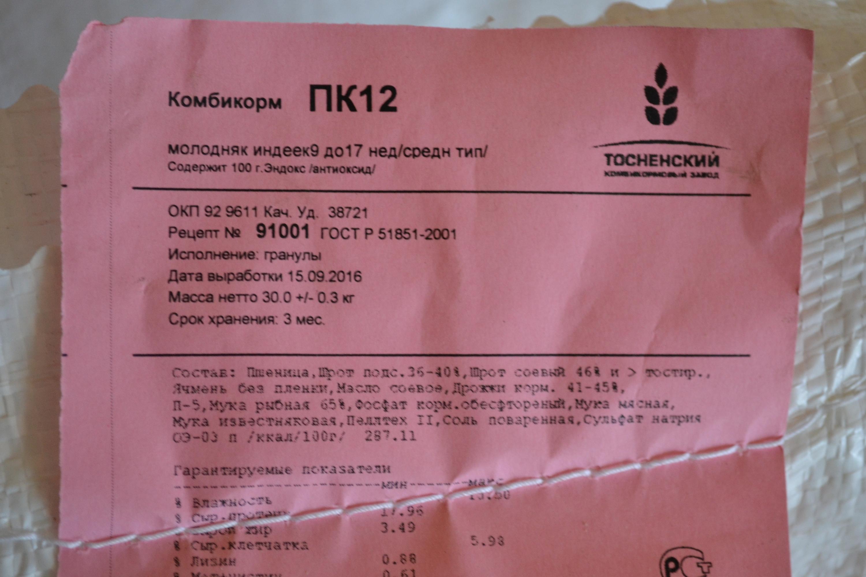 Etiketka-PK-12