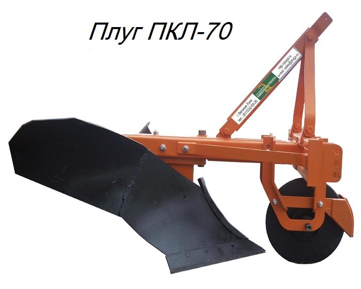 PKL-70