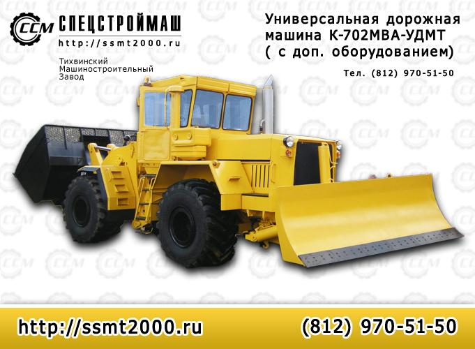Kupit-traktora-K-700-K-701-K-702-K-703