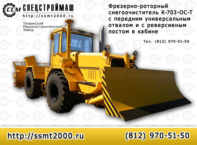 Snegoochistitel-K-703-OS-T