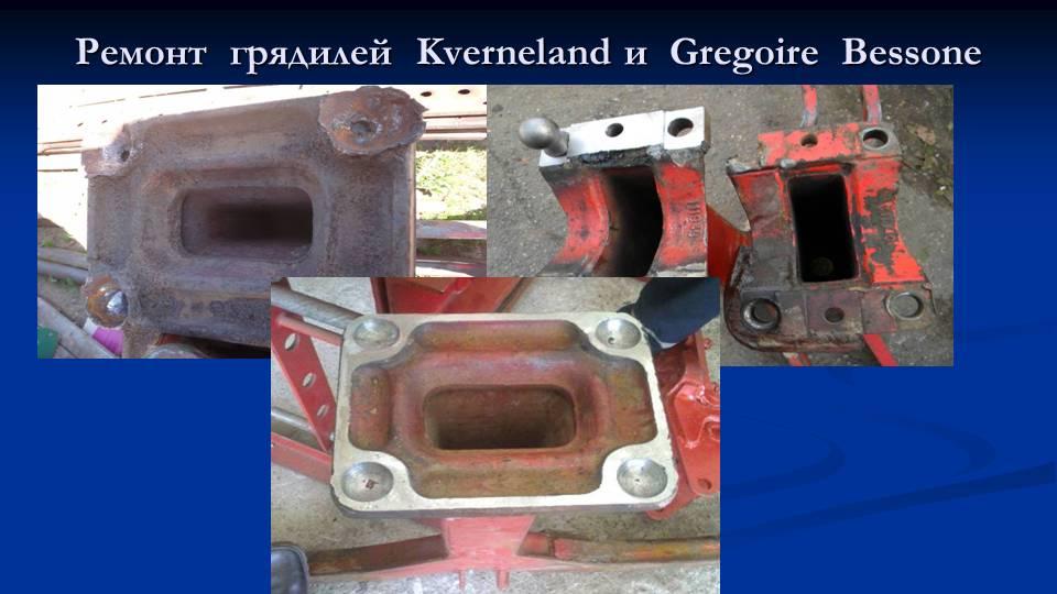 01.2-remont-gryadilej-14