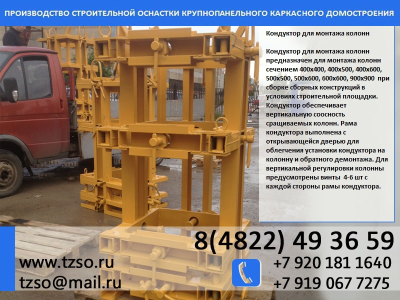 производство оснастки для колонн
