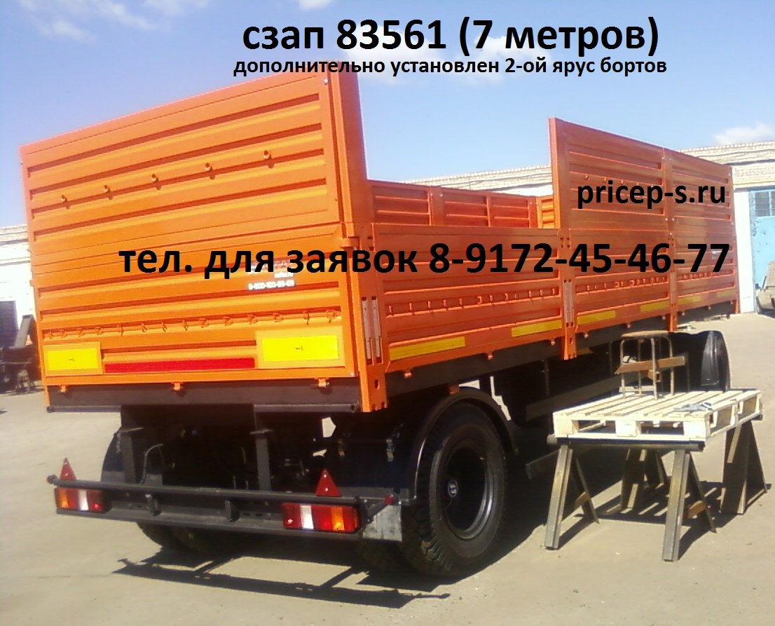 83561-s-nadstavnymi-bortami1