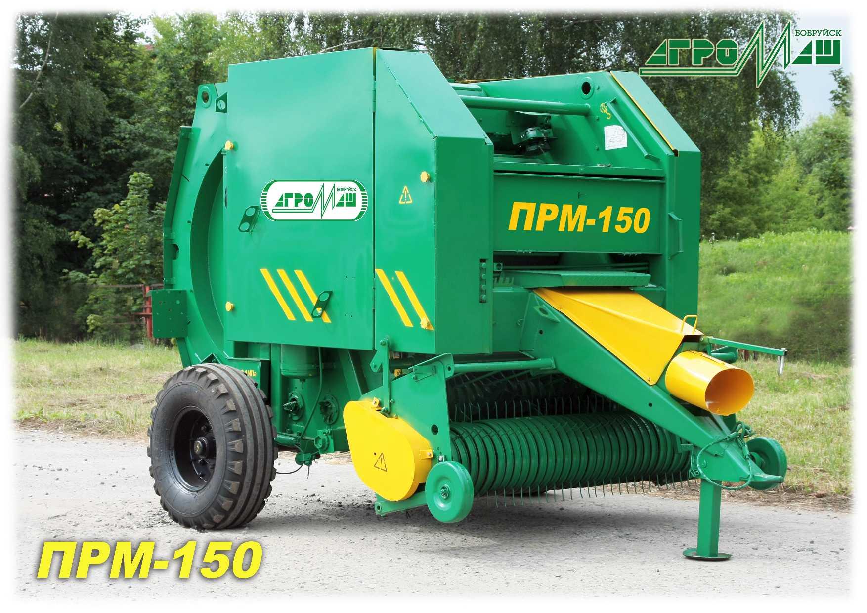 prm-150