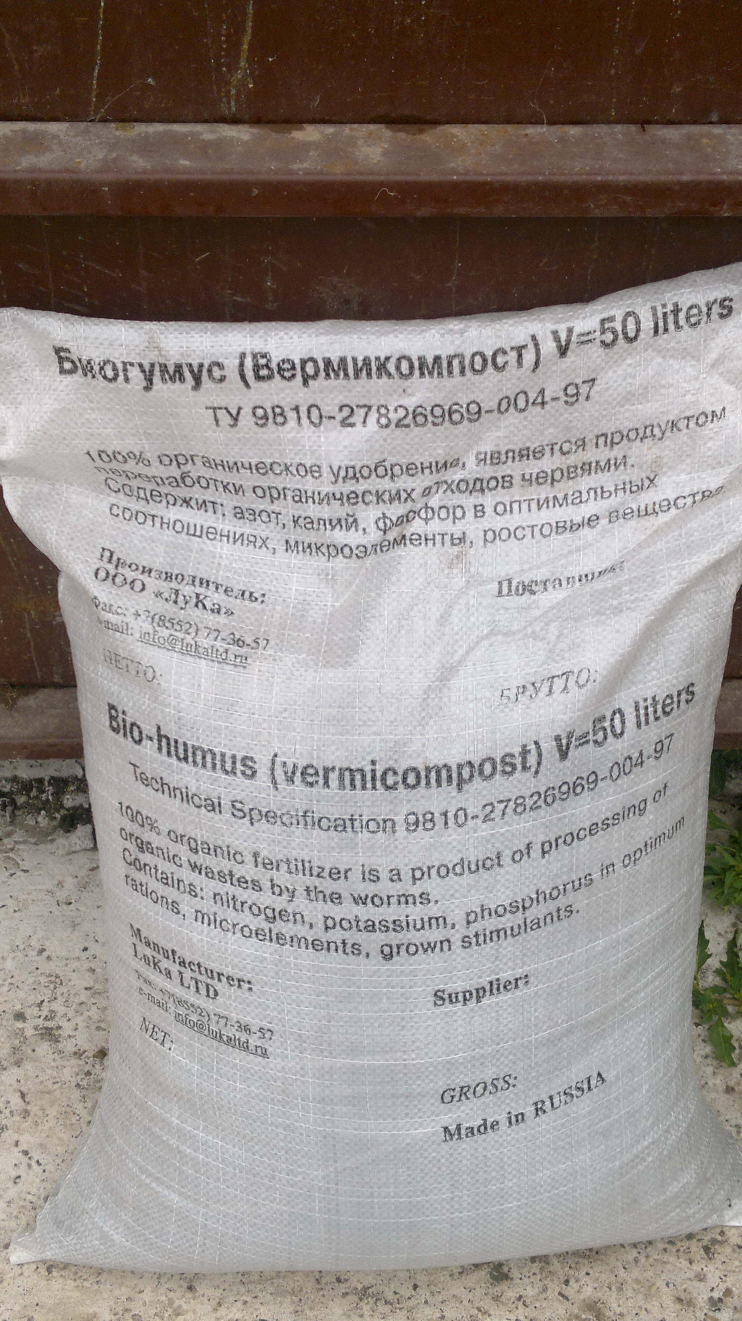 meshok-s-biogumusom