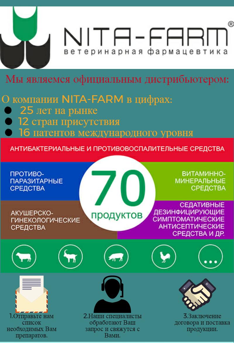 Nitafarm-1
