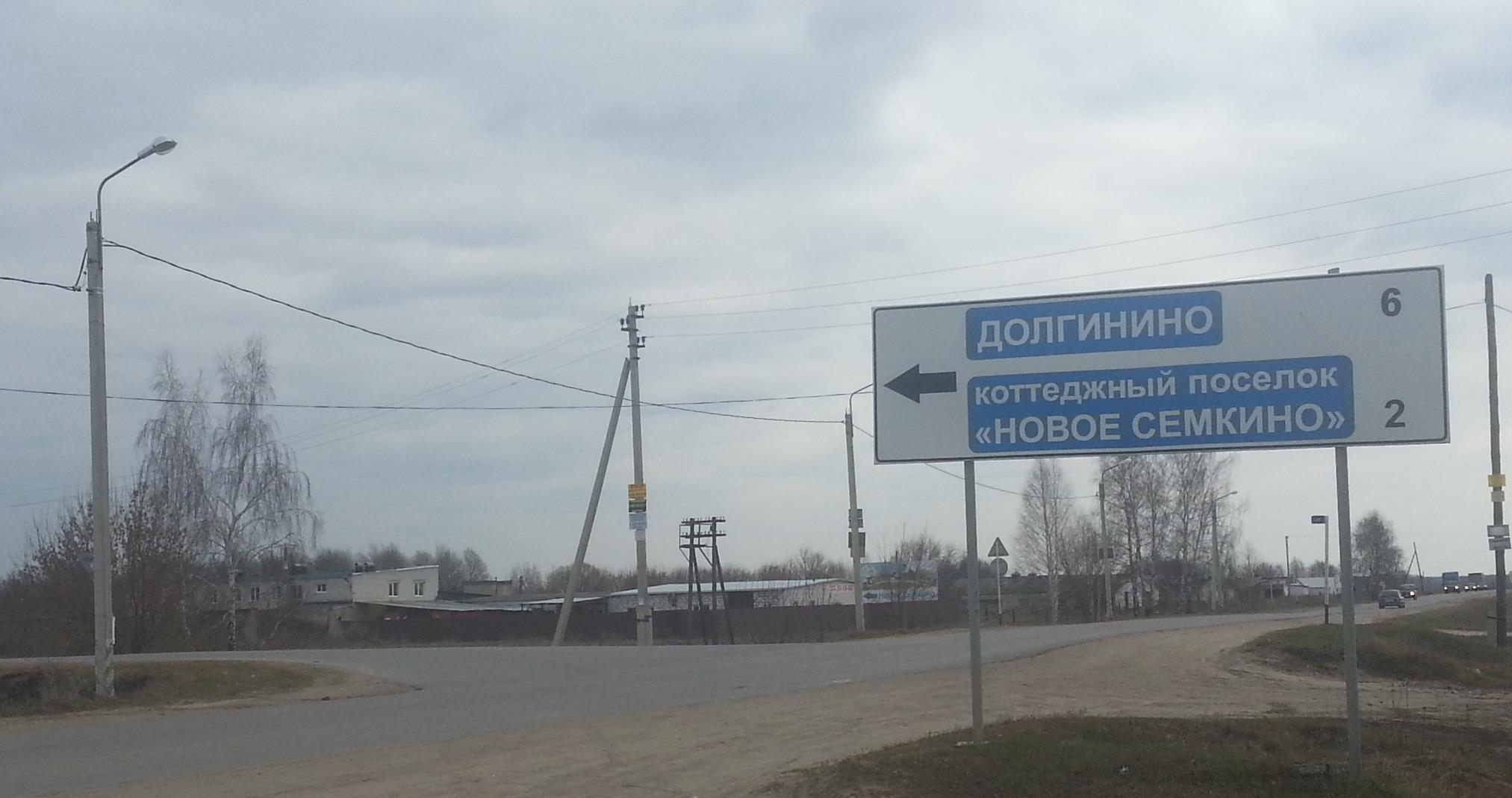 Perekrestok-v-p.-Murmino