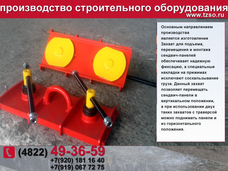 sandvi433-copy2