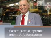 Ezhevskii_345_300