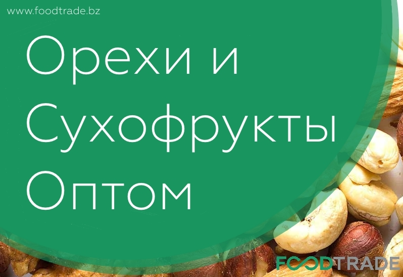 Orehi-i-suhofrukty-Food-Trade3