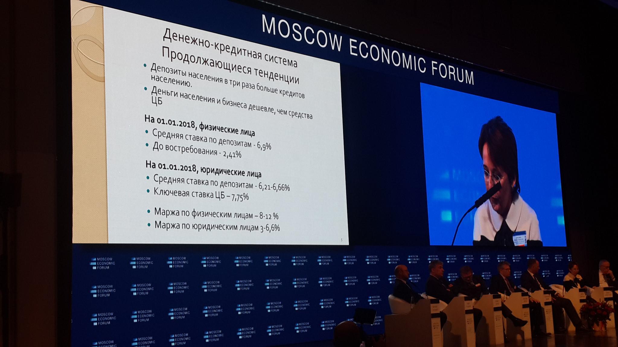 Московский экономический форум-2018 всколыхнул ведомства, ученых, сельхозпроизводителей