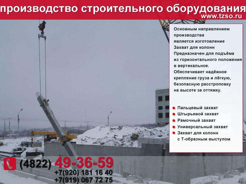 zahvat_Kolonn23