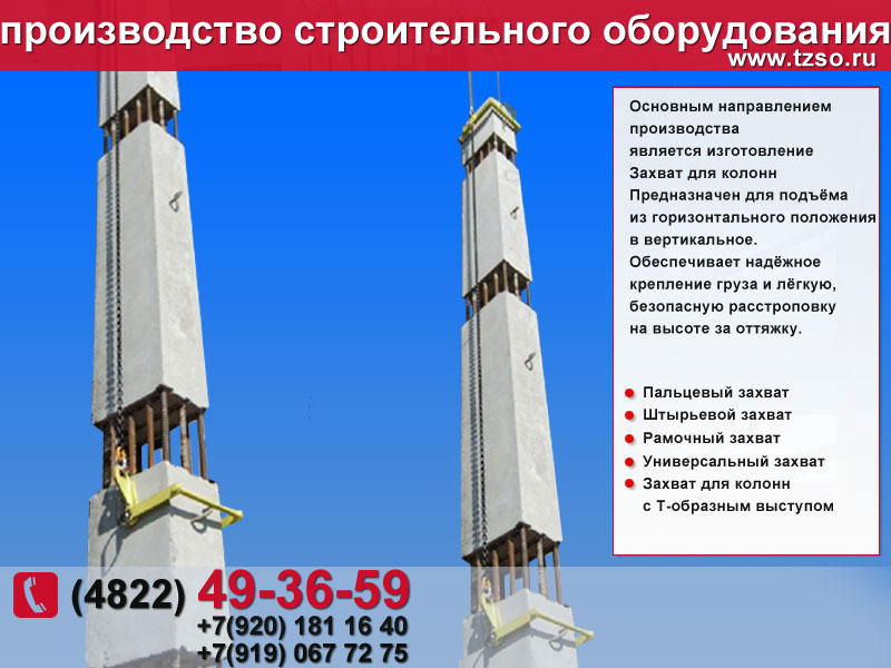 zayvat_kolonn3