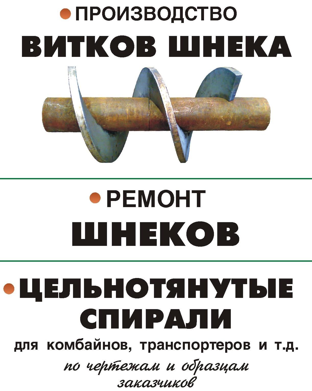 SHnek-obyava