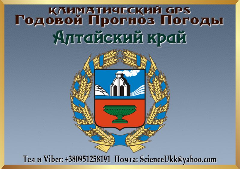 Godovoj-Klimaticheskij-Prognoz-Pogody-Altajskij-kraj1