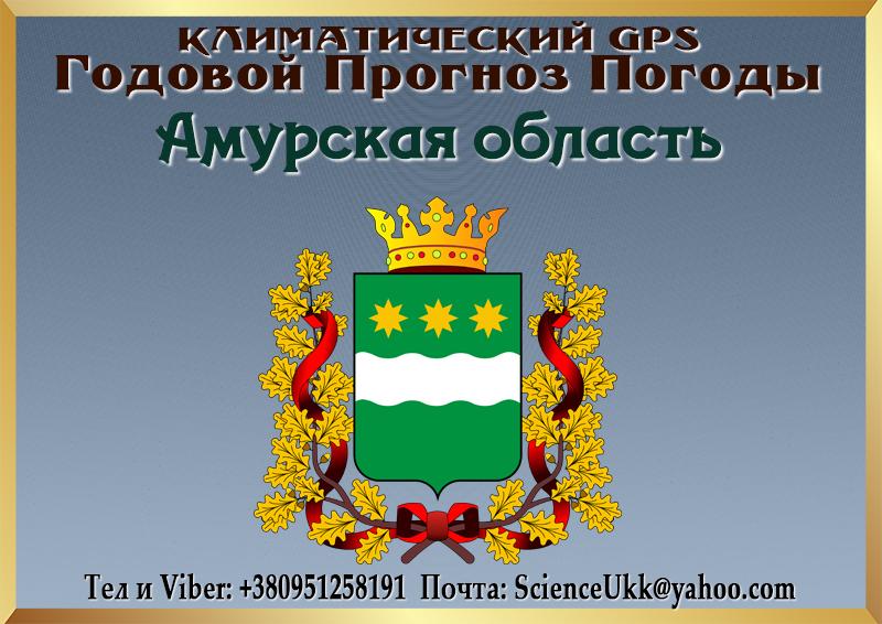 Godovoj-Klimaticheskij-Prognoz-Pogody-Amurskaya-oblast