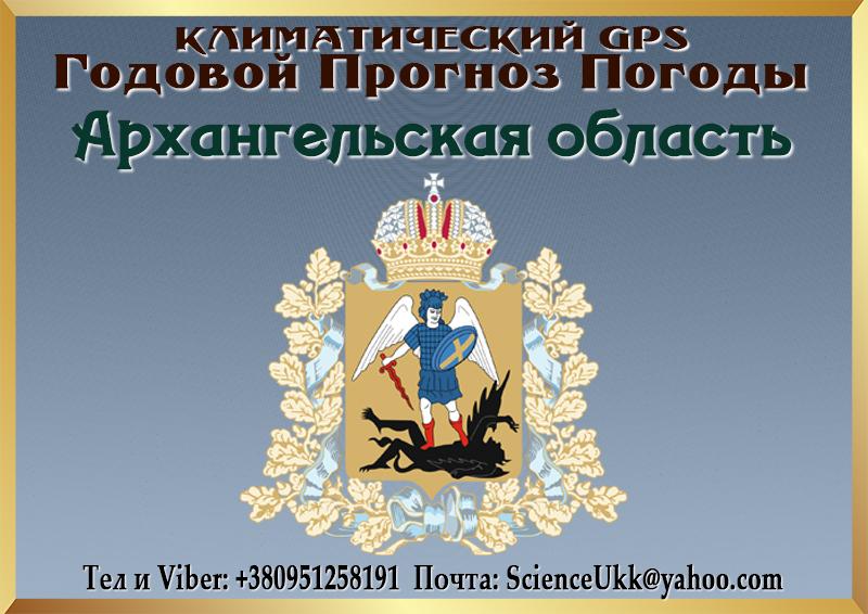 Godovoj-Klimaticheskij-Prognoz-Pogody-Arhangelskaya-oblast