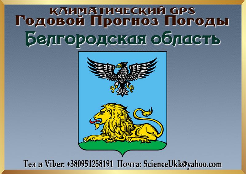 Godovoj-Klimaticheskij-Prognoz-Pogody-Belgorodskaya-oblast