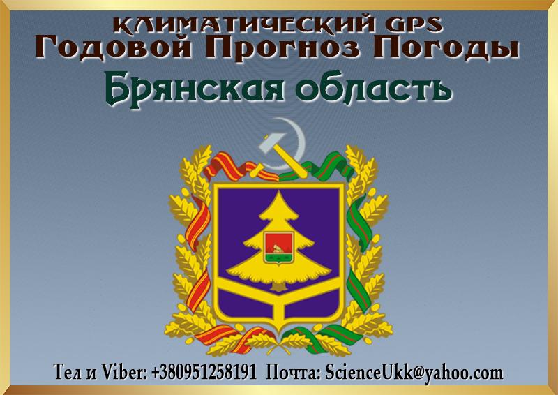 Godovoj-Klimaticheskij-Prognoz-Pogody-Bryanskaya-oblast