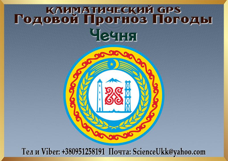 Godovoj-Klimaticheskij-Prognoz-Pogody-CHechenskaya-Respublika