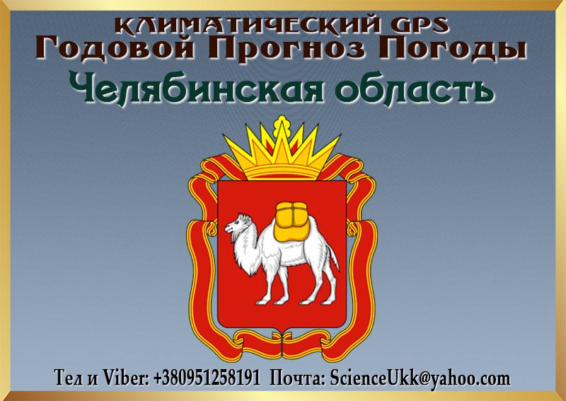 Godovoj-Klimaticheskij-Prognoz-Pogody-CHelyabinskaya-oblast