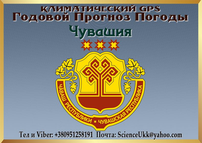 Godovoj-Klimaticheskij-Prognoz-Pogody-CHuvashskaya-Respublika