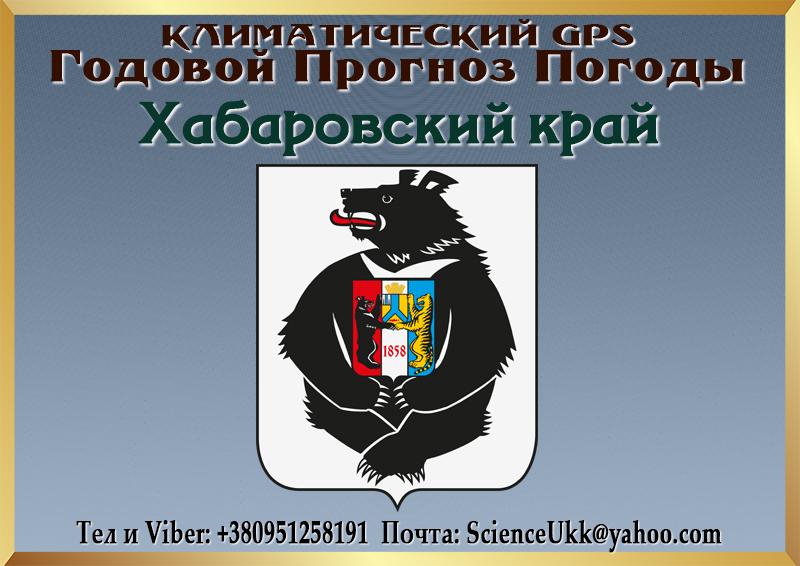Godovoj-Klimaticheskij-Prognoz-Pogody-Habarovskij-kraj