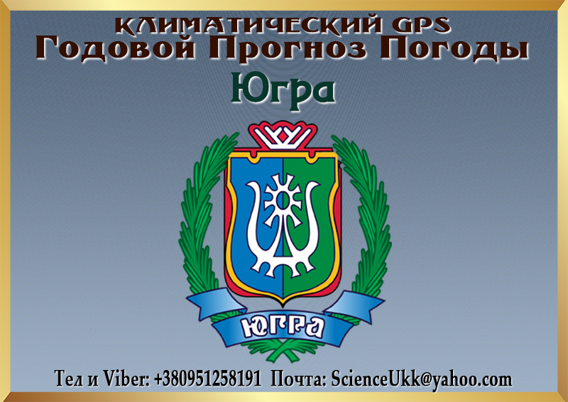 Godovoj-Klimaticheskij-Prognoz-Pogody-Hanty-Mansijskij-avtonomnyj-okrug-YUgra