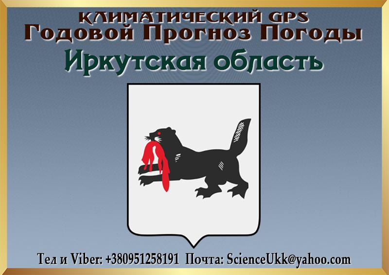 Godovoj-Klimaticheskij-Prognoz-Pogody-Irkutskaya-oblast