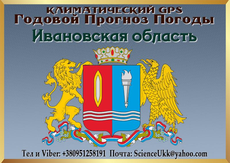 Godovoj-Klimaticheskij-Prognoz-Pogody-Ivanovskaya-oblast