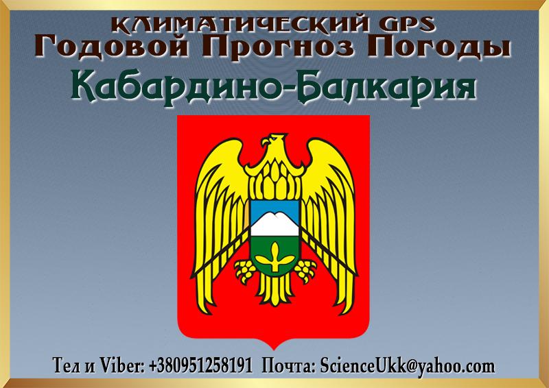 Godovoj-Klimaticheskij-Prognoz-Pogody-Kabardino-Balkarskaya-respublika