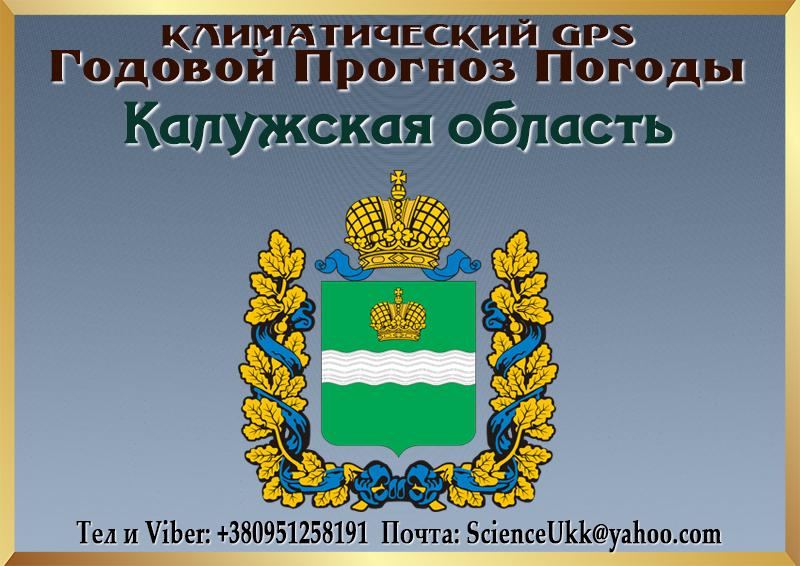 Godovoj-Klimaticheskij-Prognoz-Pogody-Kaluzhskaya-oblast