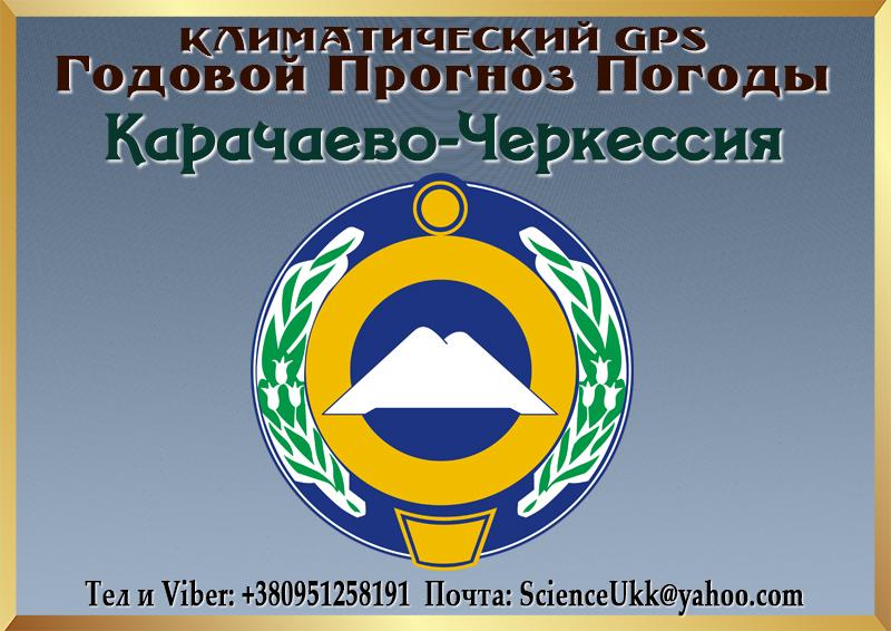 Godovoj-Klimaticheskij-Prognoz-Pogody-Karachaevo-CHerkesskaya-respublika