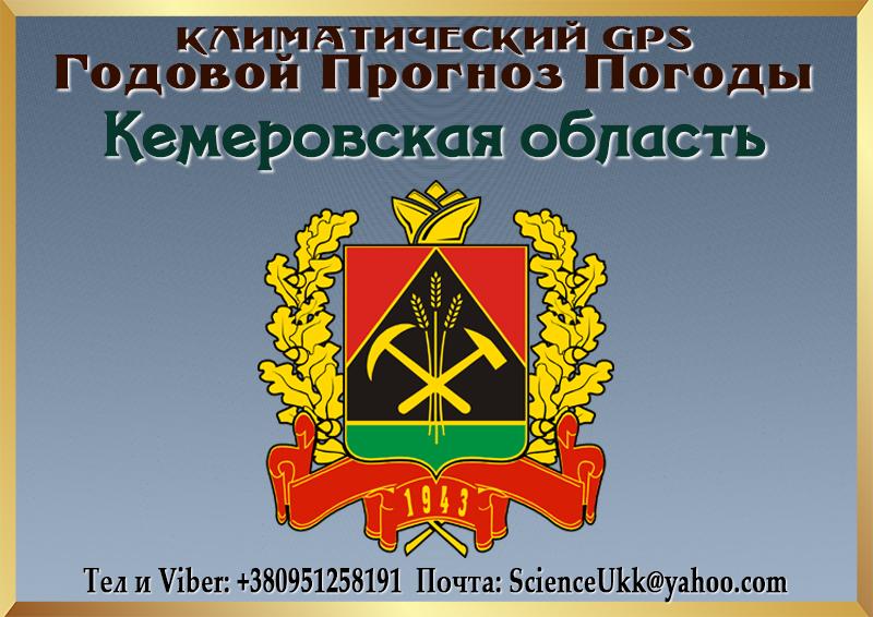 Godovoj-Klimaticheskij-Prognoz-Pogody-Karachaevo-Kemerovskaya-oblast