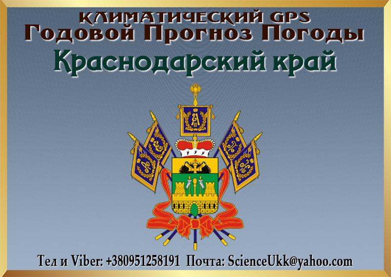 Godovoj-Klimaticheskij-Prognoz-Pogody-Krasnodarskij-kraj