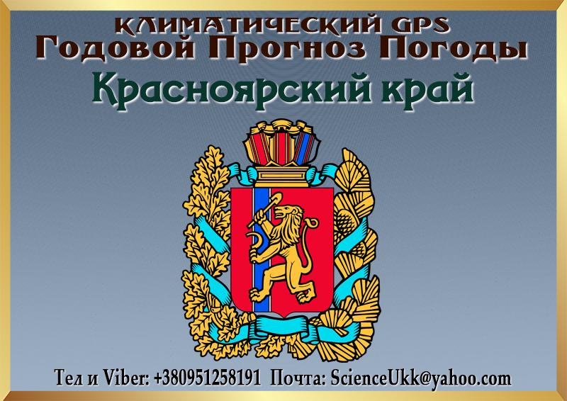Godovoj-Klimaticheskij-Prognoz-Pogody-Krasnoyarskij-kraj