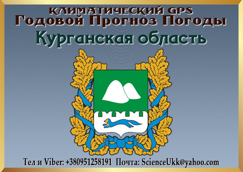 Godovoj-Klimaticheskij-Prognoz-Pogody-Kurganskaya-oblast