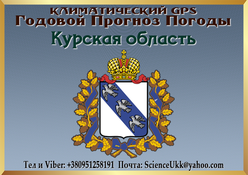 Godovoj-Klimaticheskij-Prognoz-Pogody-Kurskaya-oblast