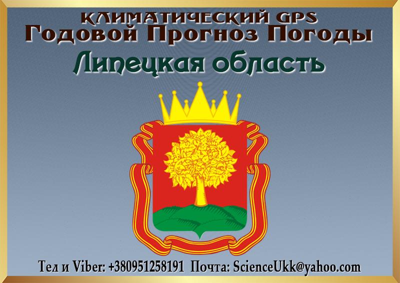 Godovoj-Klimaticheskij-Prognoz-Pogody-Lipetskaya-oblast