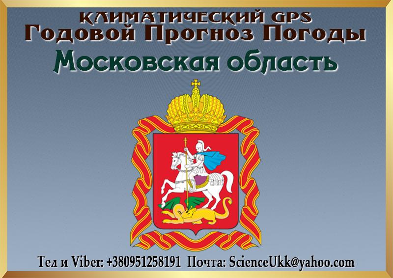Godovoj-Klimaticheskij-Prognoz-Pogody-Moskovskaya-oblast
