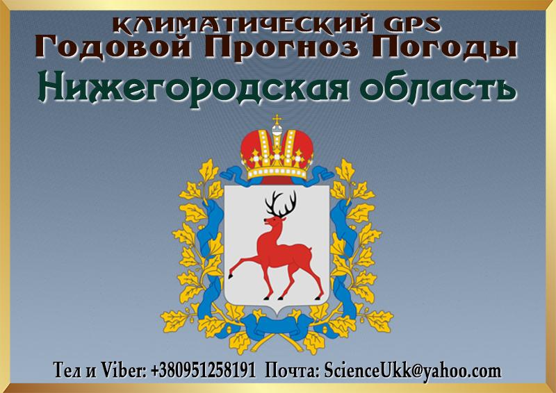 Godovoj-Klimaticheskij-Prognoz-Pogody-Nizhegorodskaya-oblast
